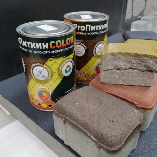 Цветная пропитка (импрегнат) для тротуарной плитки  ProПиткин COLOR
