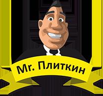 """Интернет магазин товаров для благоустройства территории """"Мистер Плиткин"""""""